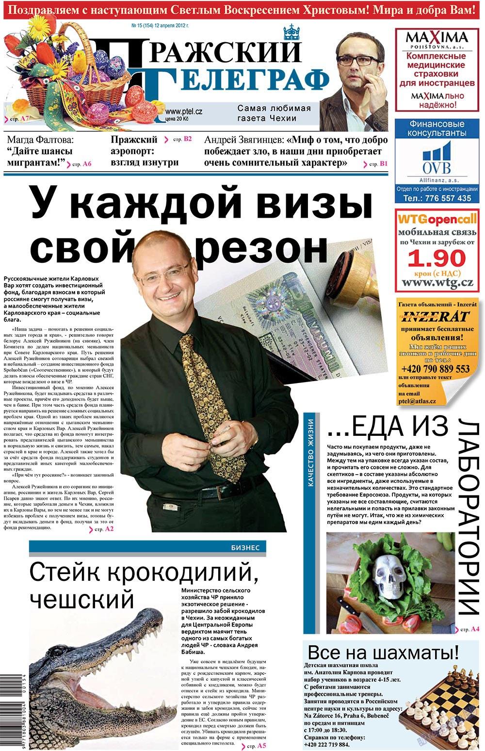 Пражский телеграф (газета). 2012 год, номер 15, стр. 1