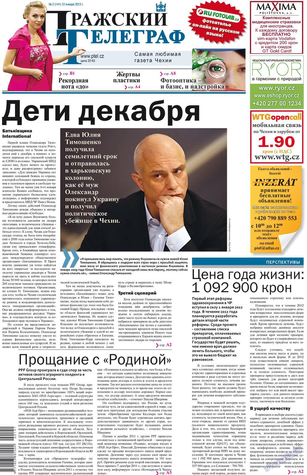 Пражский телеграф (газета). 2012 год, номер 2, стр. 1