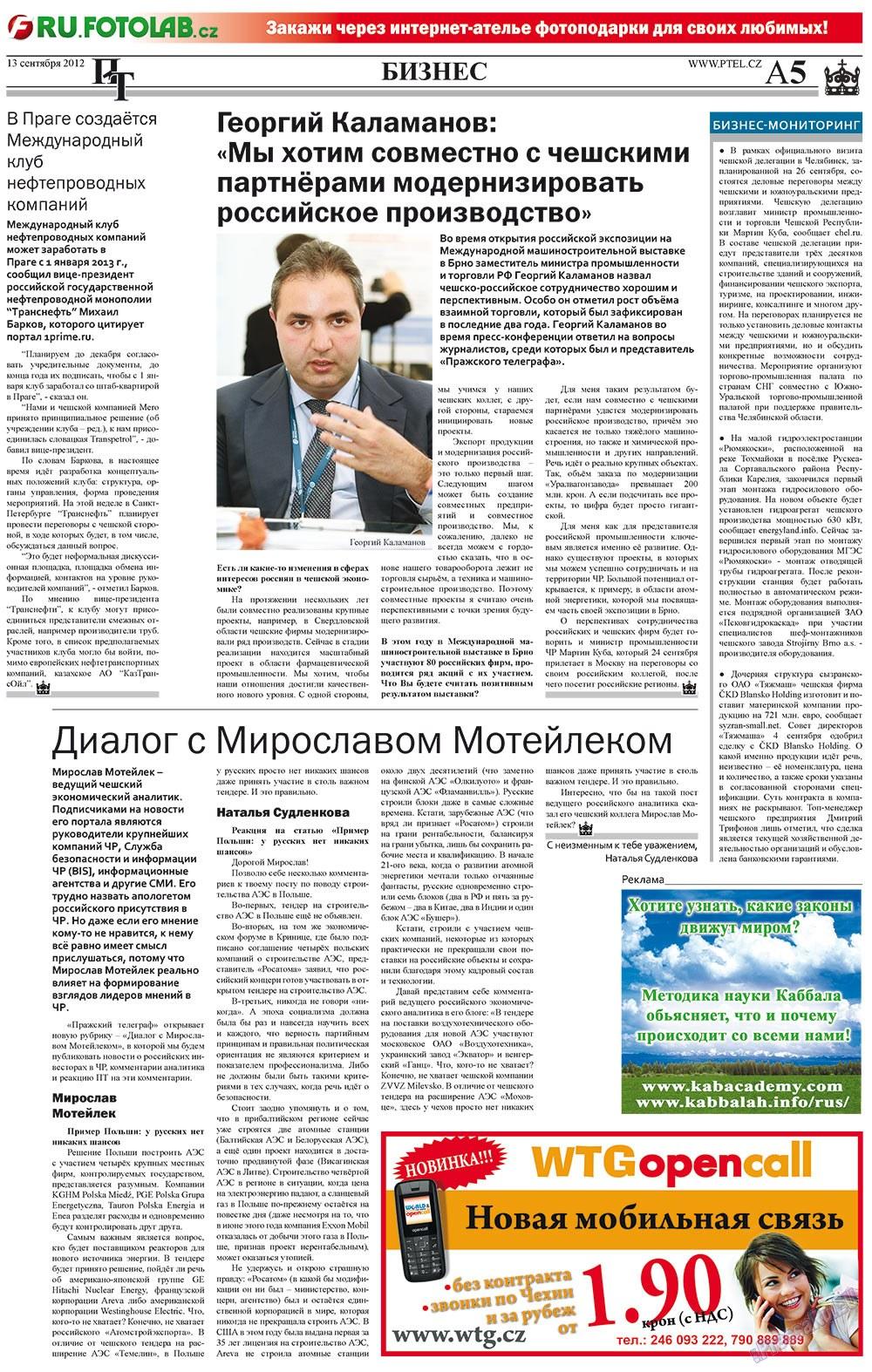 Пражский телеграф (газета). 2012 год, номер 36, стр. 5