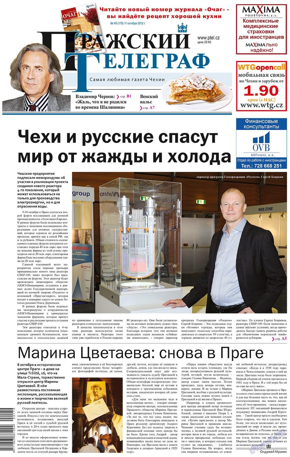 Пражский телеграф (газета). 2012 год, номер 40, стр. 1