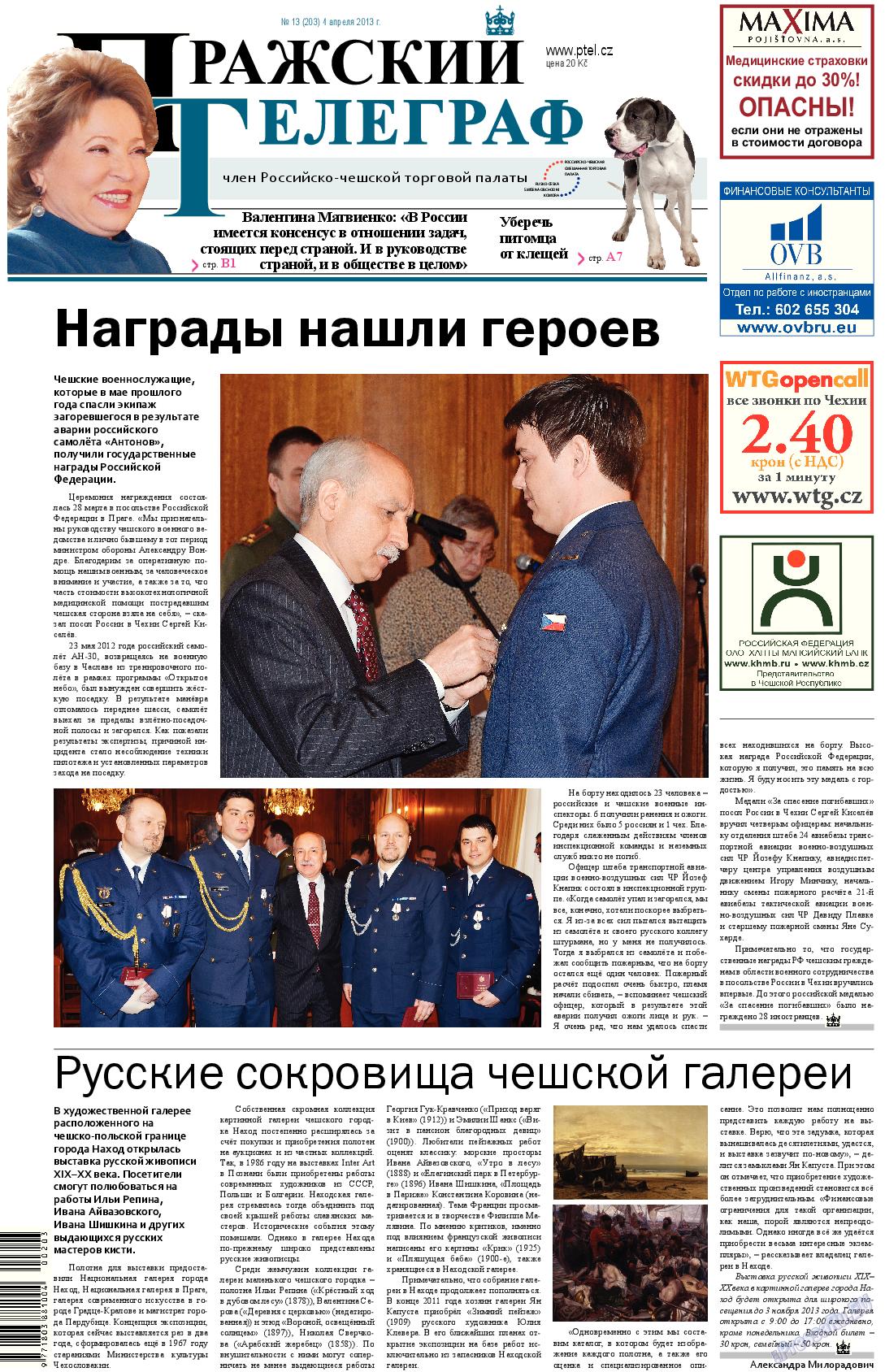 Пражский телеграф (газета). 2013 год, номер 13, стр. 1