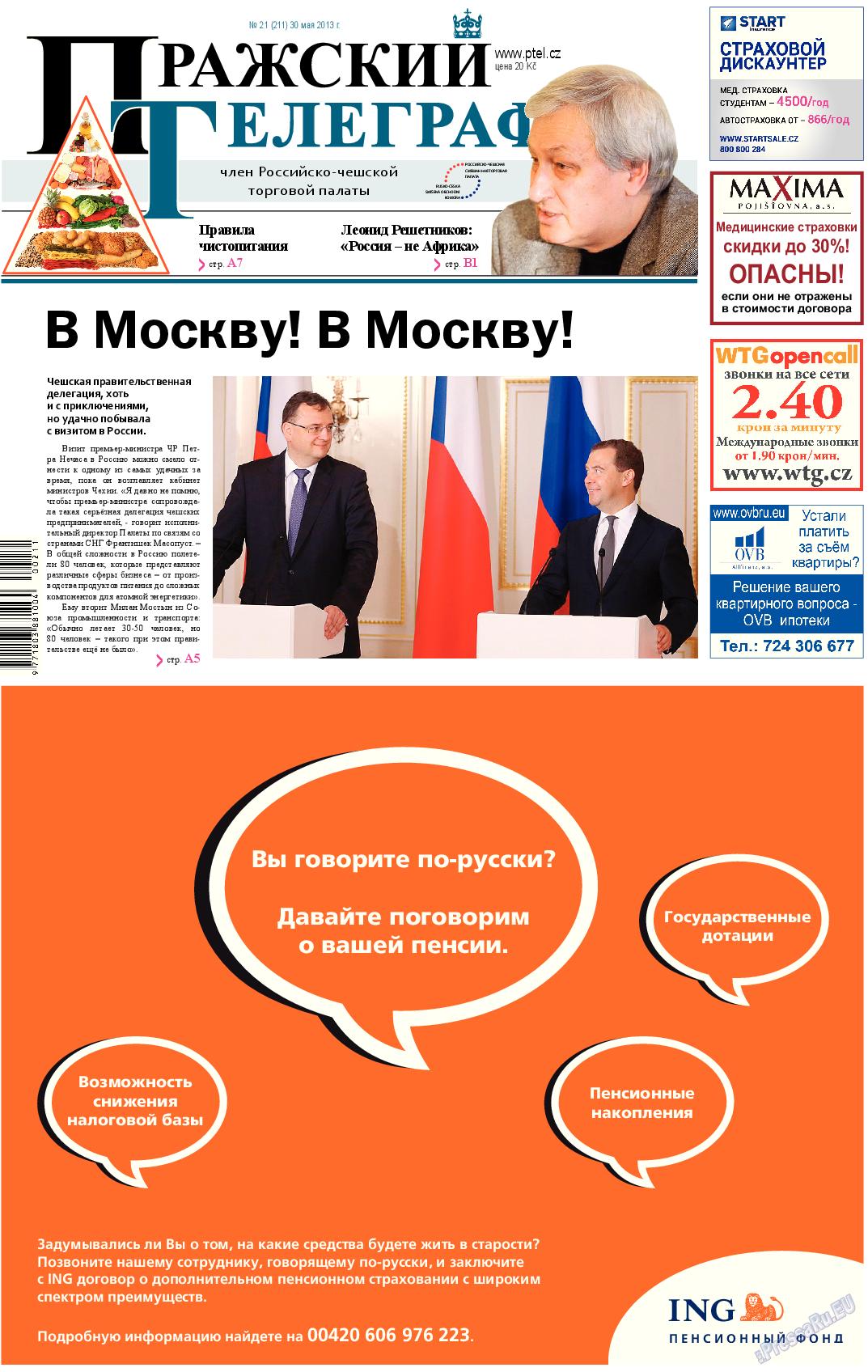 Пражский телеграф (газета). 2013 год, номер 21, стр. 1