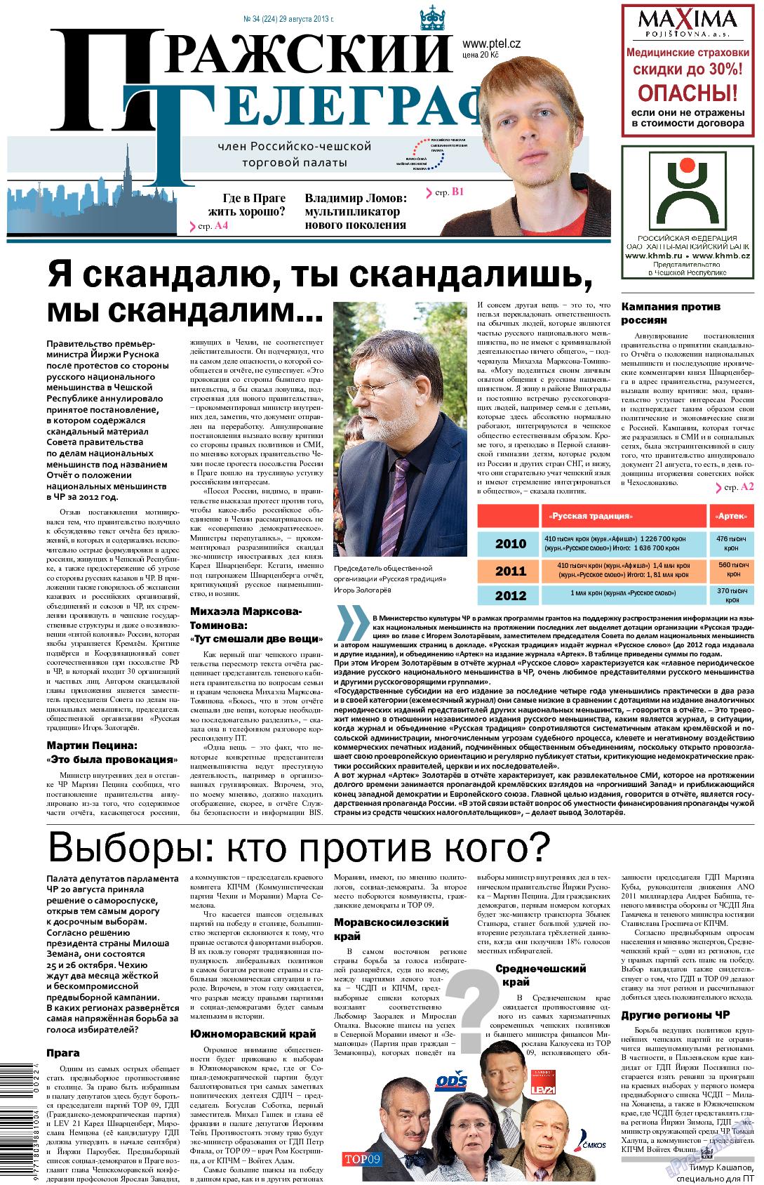 Пражский телеграф (газета). 2013 год, номер 34, стр. 1