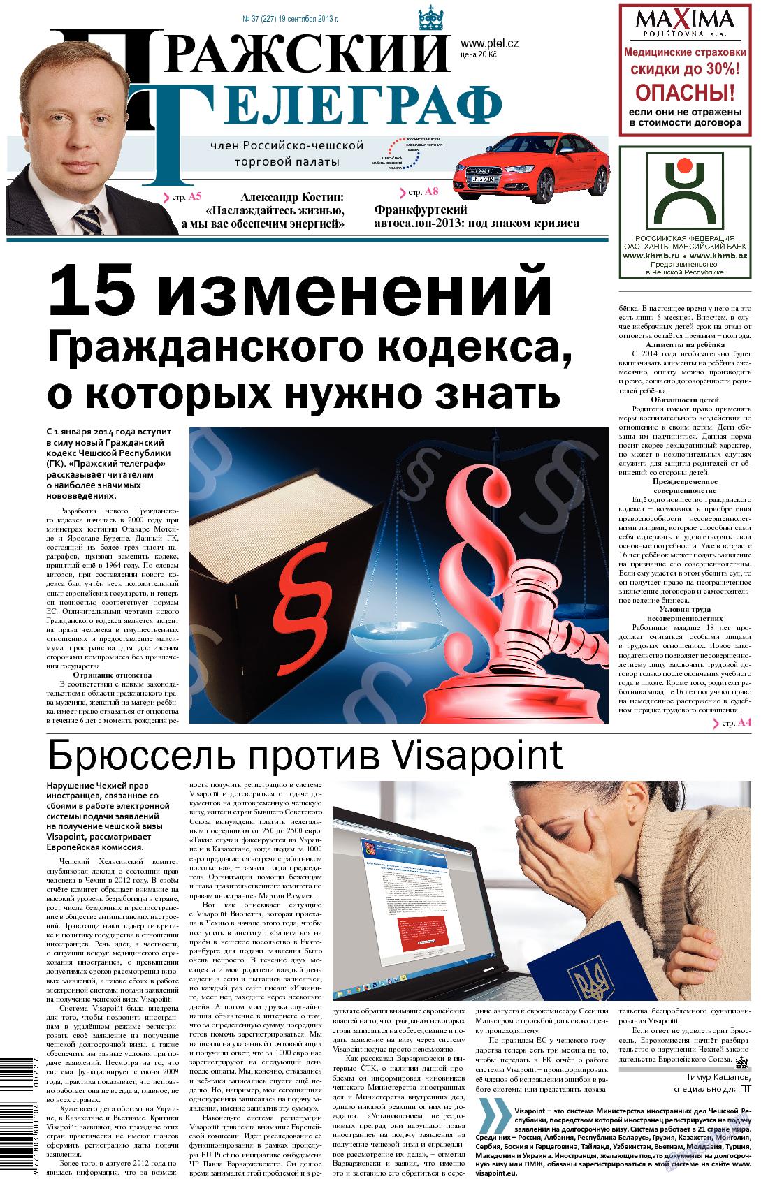 Пражский телеграф (газета). 2013 год, номер 37, стр. 1