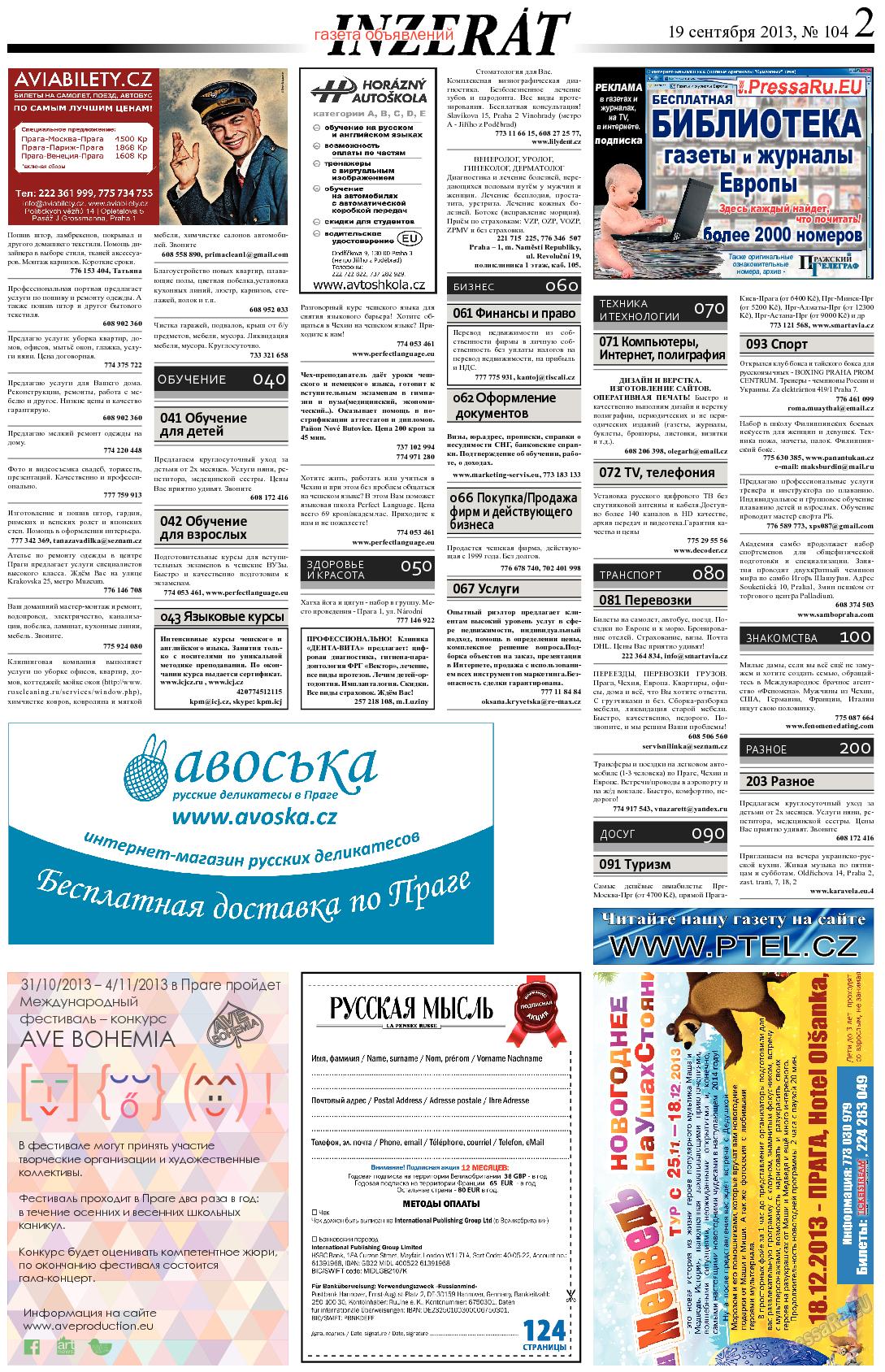 Отдел знакомств газета