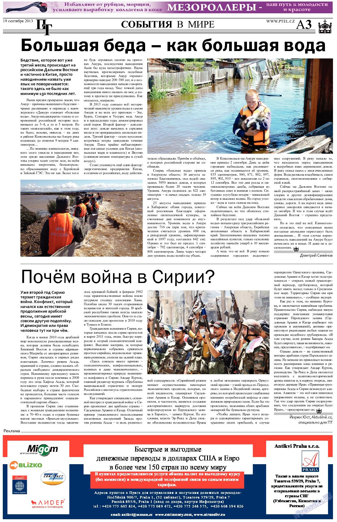 Пражский телеграф (газета). 2013 год, номер 37, стр. 3