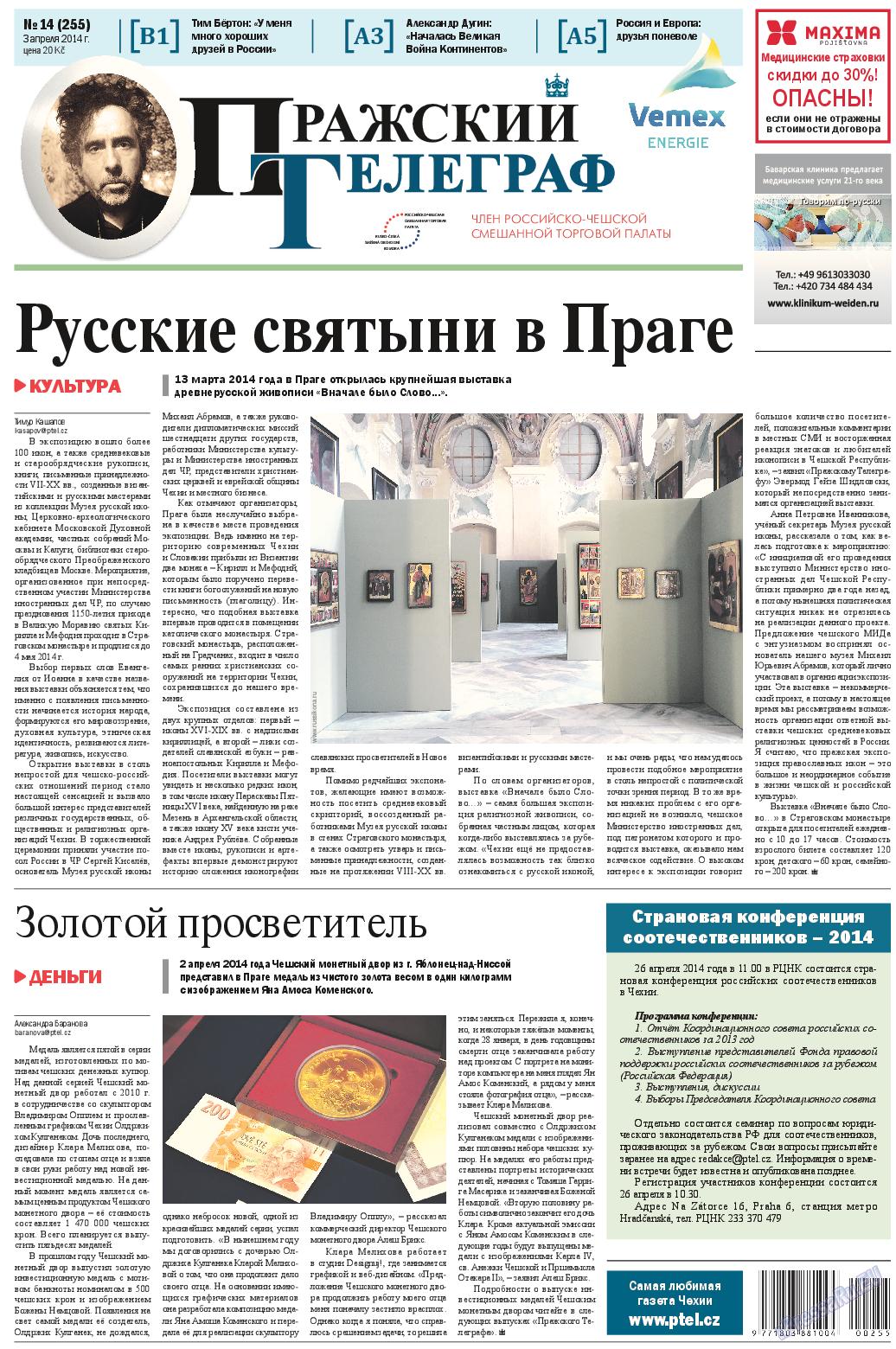 Пражский телеграф (газета). 2014 год, номер 14, стр. 1