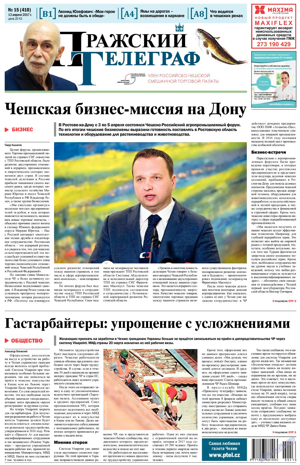Пражский телеграф (газета). 2017 год, номер 15, стр. 1