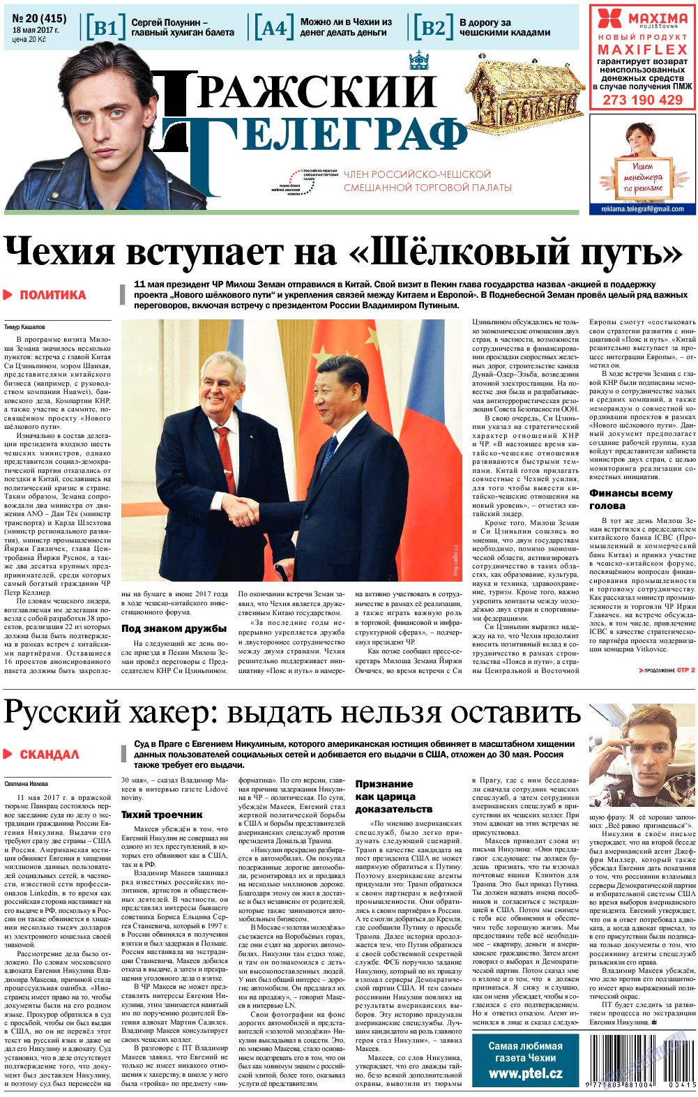 Пражский телеграф (газета). 2017 год, номер 20, стр. 1