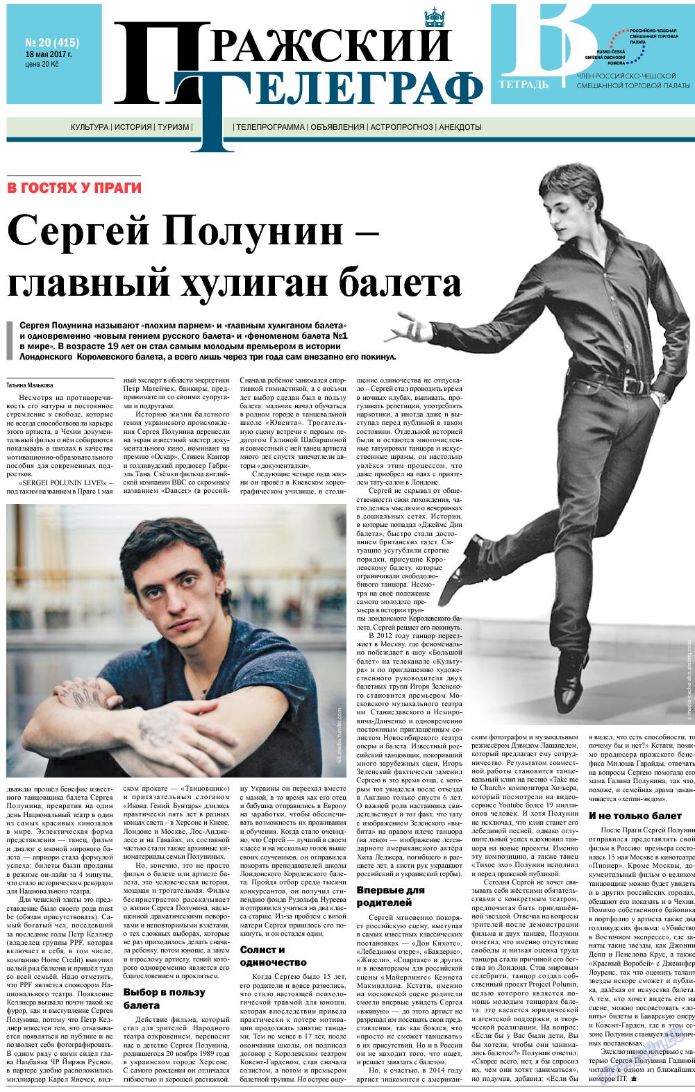 Пражский телеграф (газета). 2017 год, номер 20, стр. 9