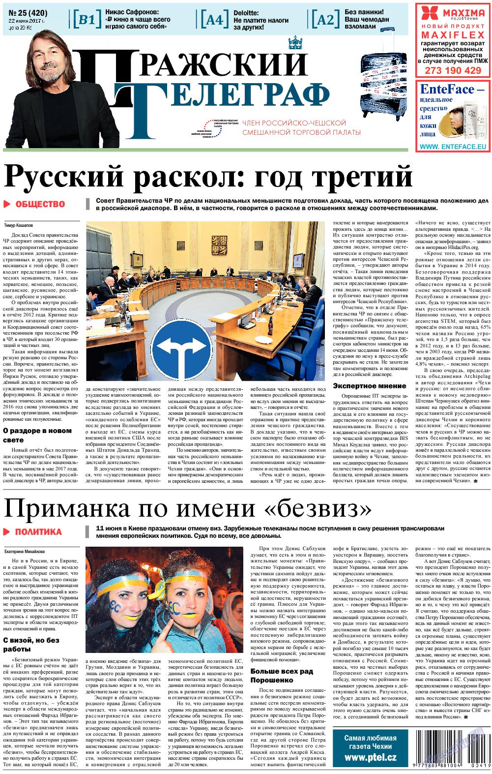 Пражский телеграф (газета). 2017 год, номер 25, стр. 1