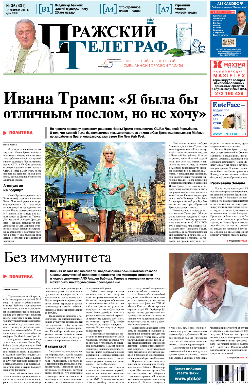 Пражский телеграф (газета). 2017 год, номер 36, стр. 1
