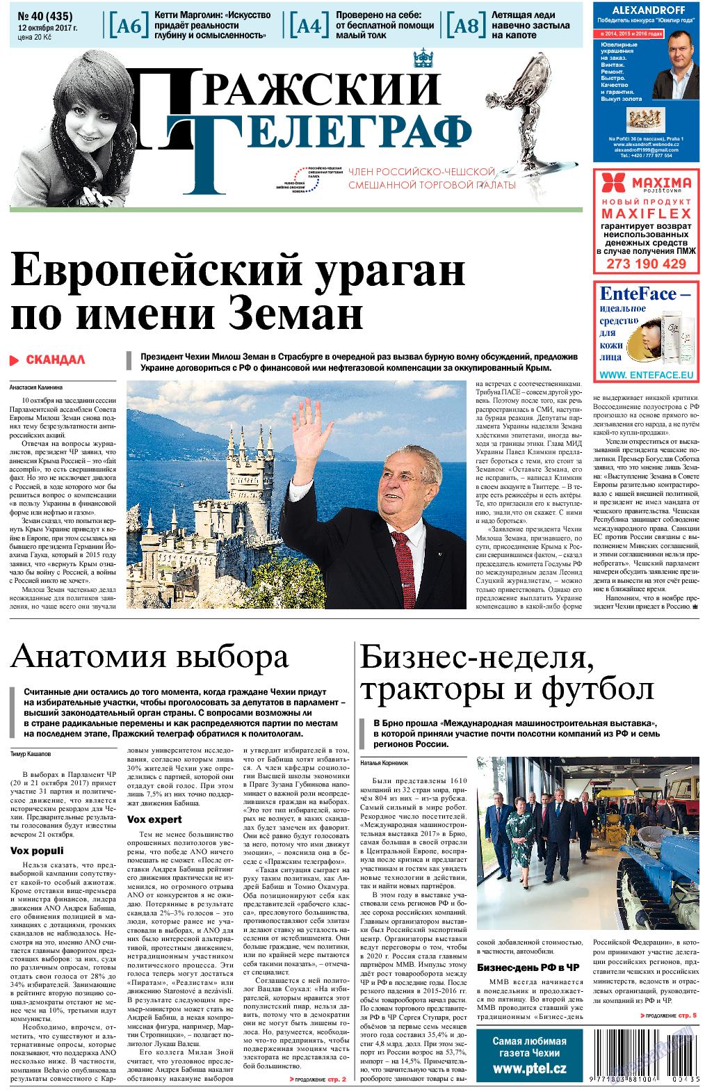 Пражский телеграф (газета). 2017 год, номер 40, стр. 1