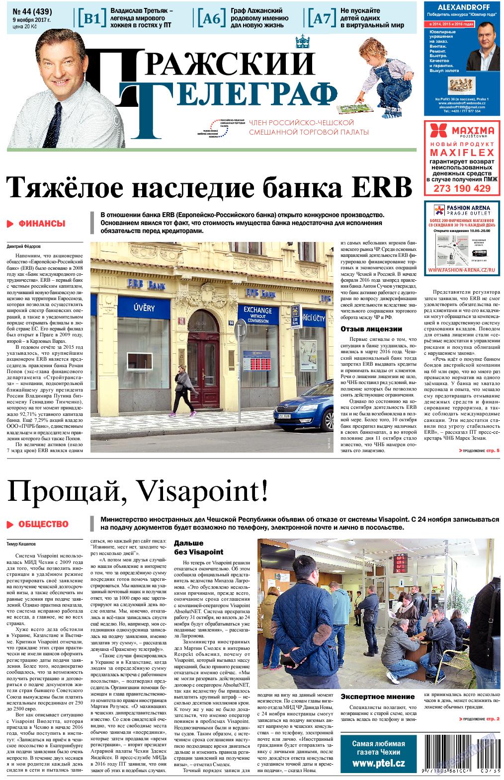 Пражский телеграф (газета). 2017 год, номер 44, стр. 1