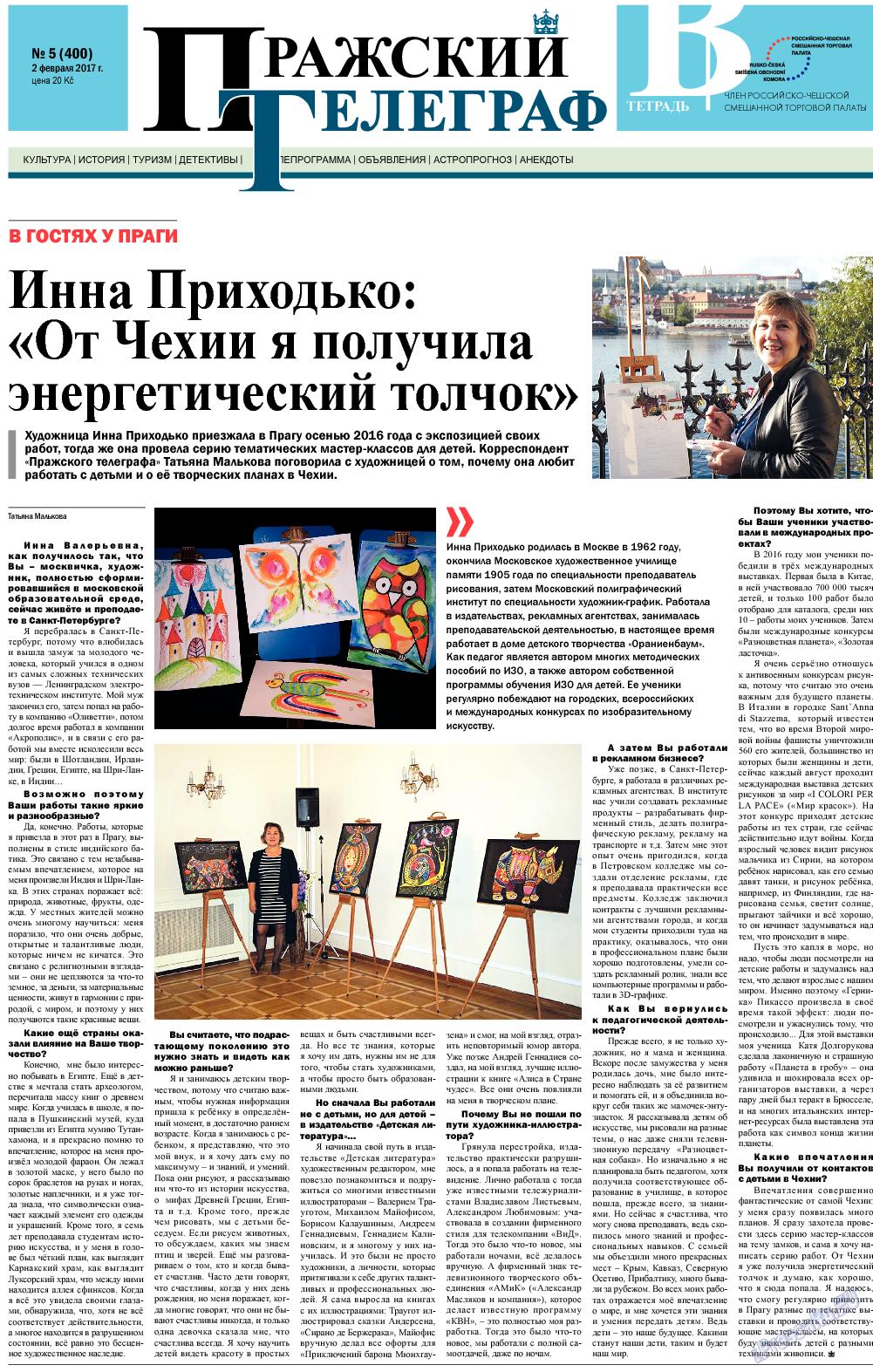 Пражский телеграф (газета). 2017 год, номер 5, стр. 9