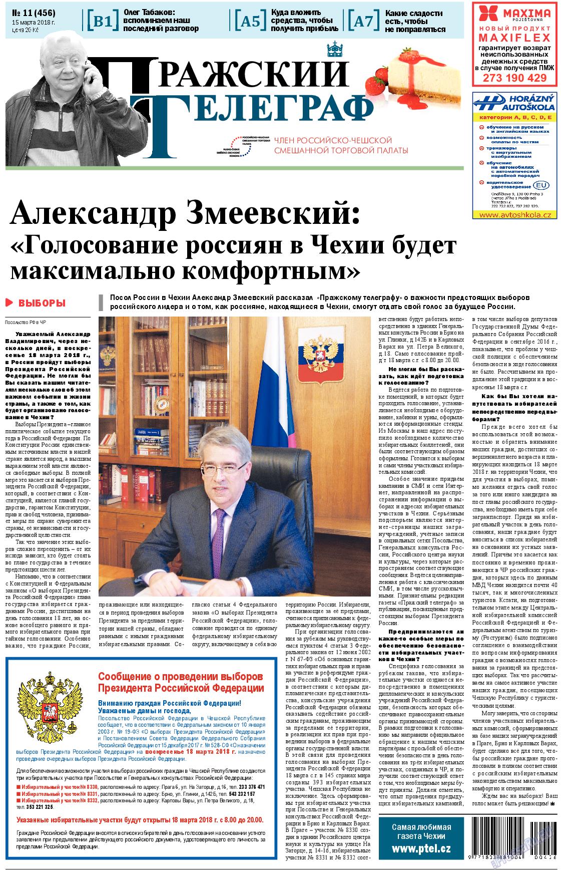 Пражский телеграф (газета). 2018 год, номер 11, стр. 1