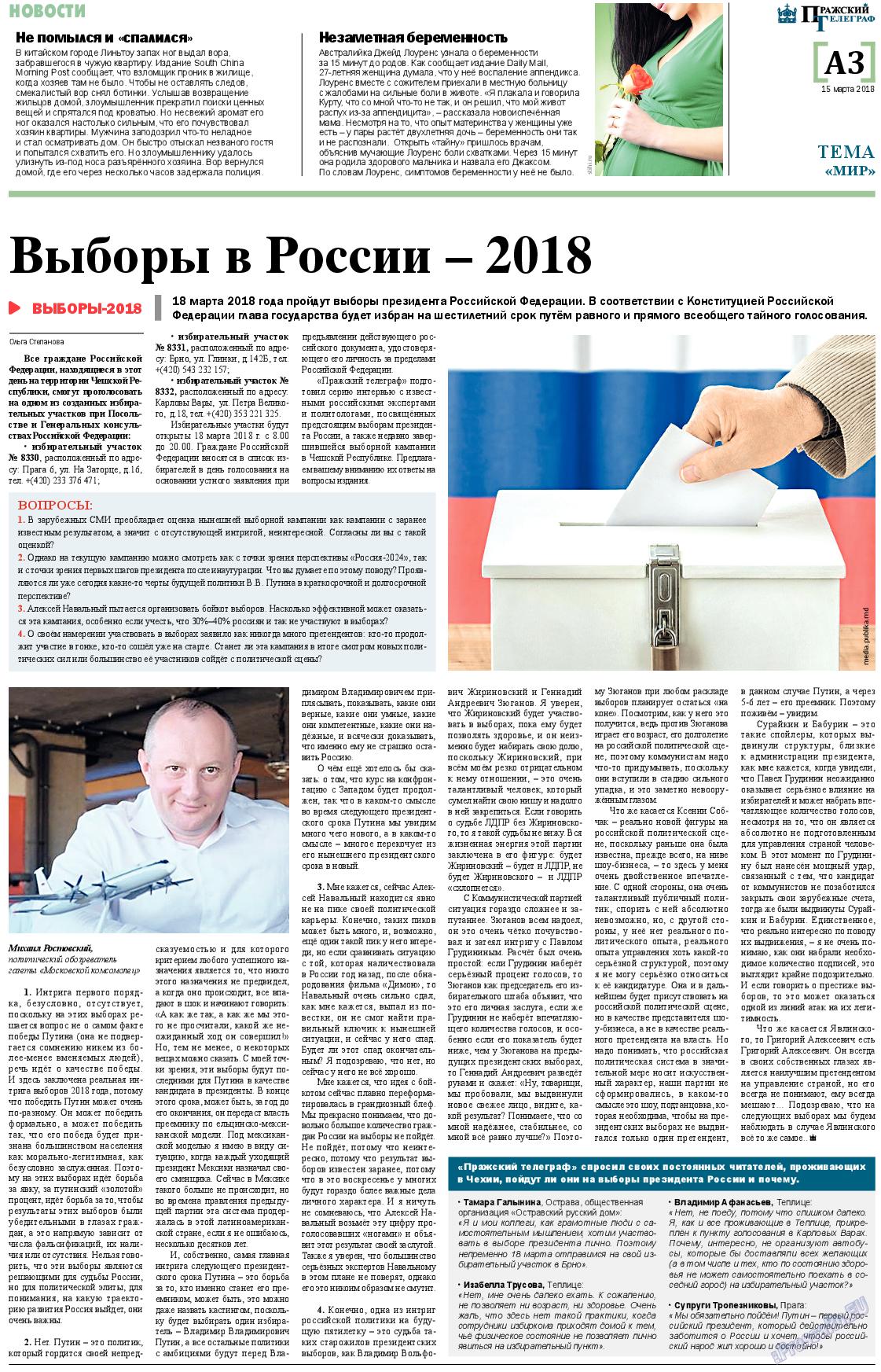 Пражский телеграф (газета). 2018 год, номер 11, стр. 3