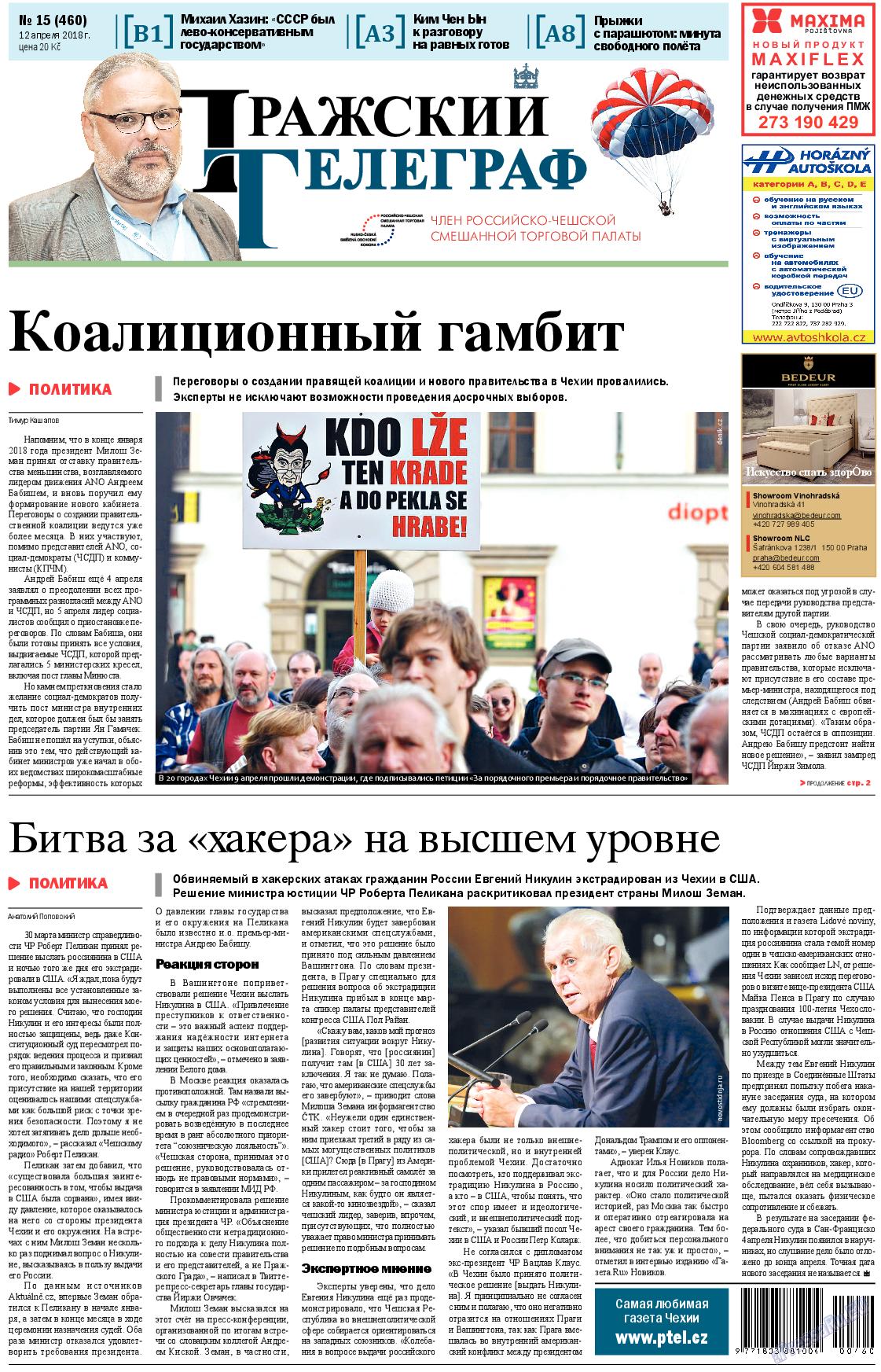 Пражский телеграф (газета). 2018 год, номер 15, стр. 1