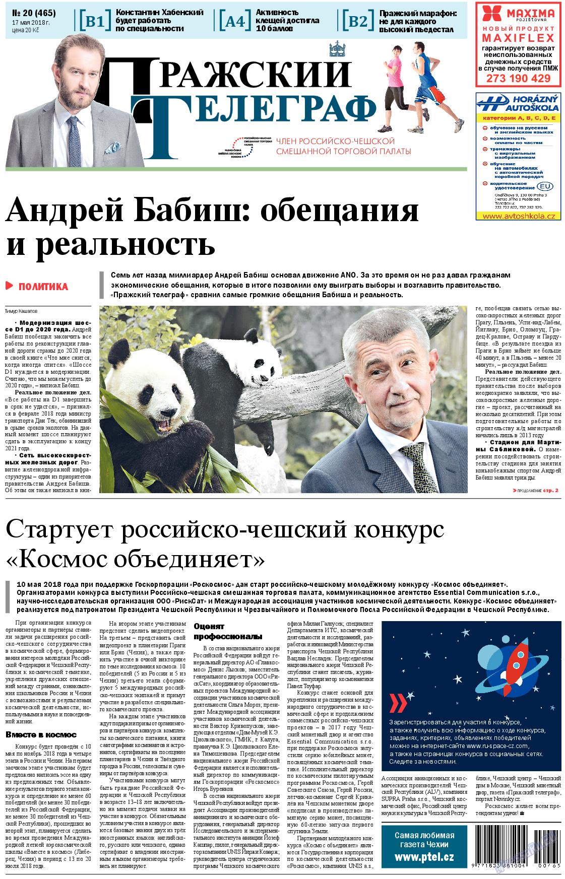 Пражский телеграф (газета). 2018 год, номер 20, стр. 1