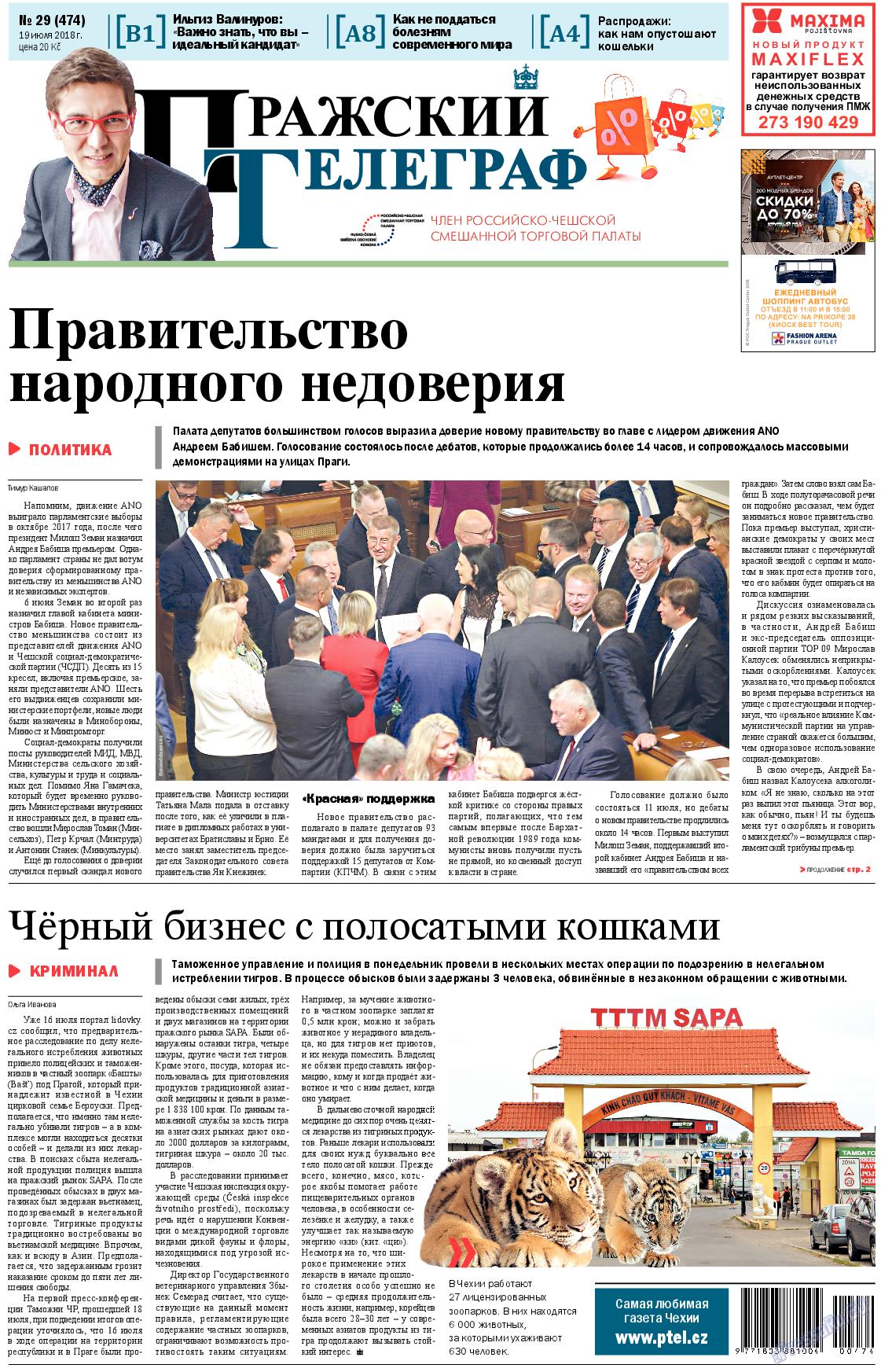 Пражский телеграф (газета). 2018 год, номер 29, стр. 1