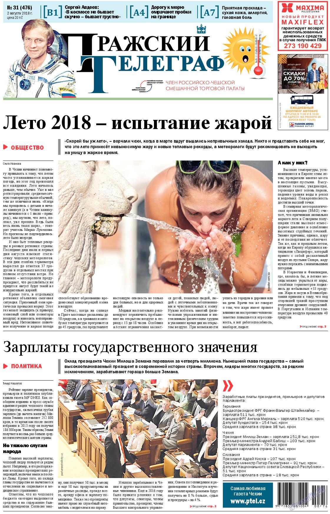 Пражский телеграф (газета). 2018 год, номер 31, стр. 1