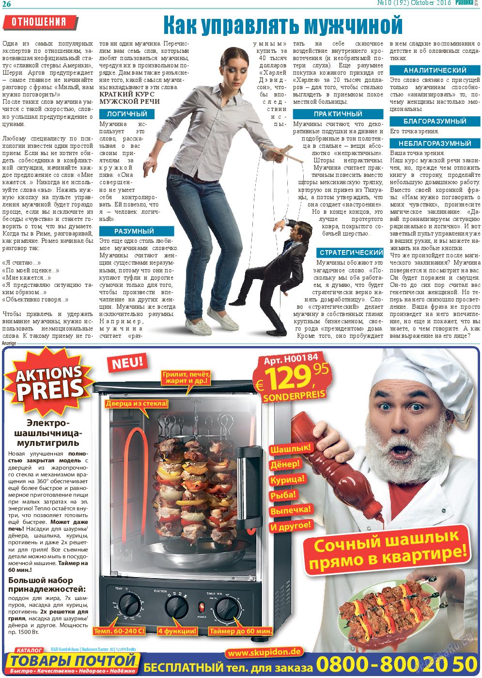 Районка-Nord-Ost-Bremen (газета). 2016 год, номер 10, стр. 26