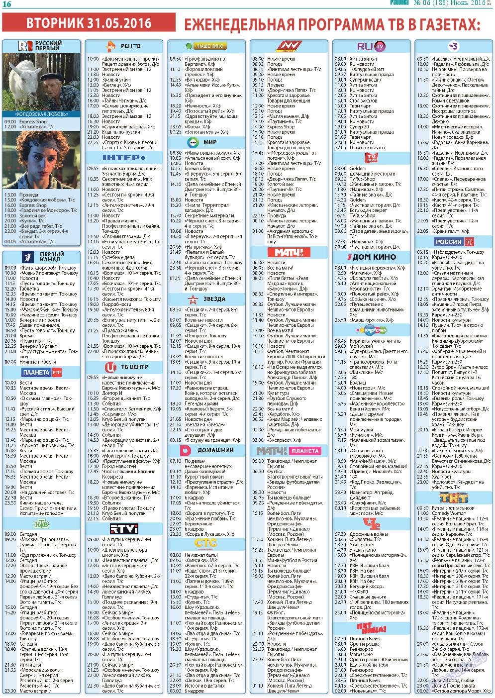 Районка-Nord-Ost-Bremen (газета). 2016 год, номер 6, стр. 16