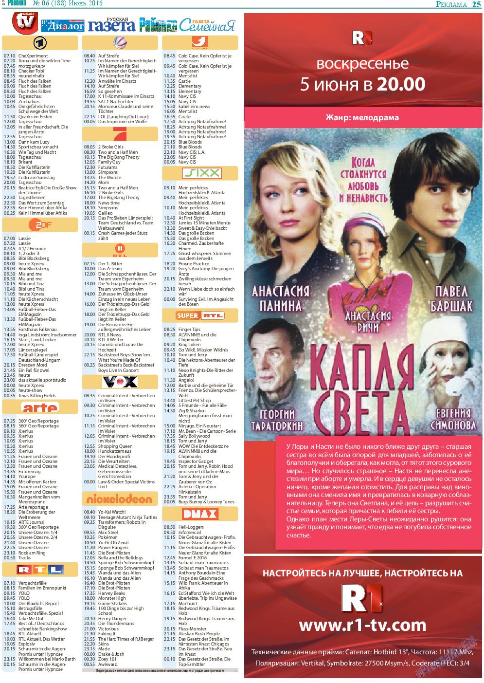 Районка-Nord-Ost-Bremen (газета). 2016 год, номер 6, стр. 25