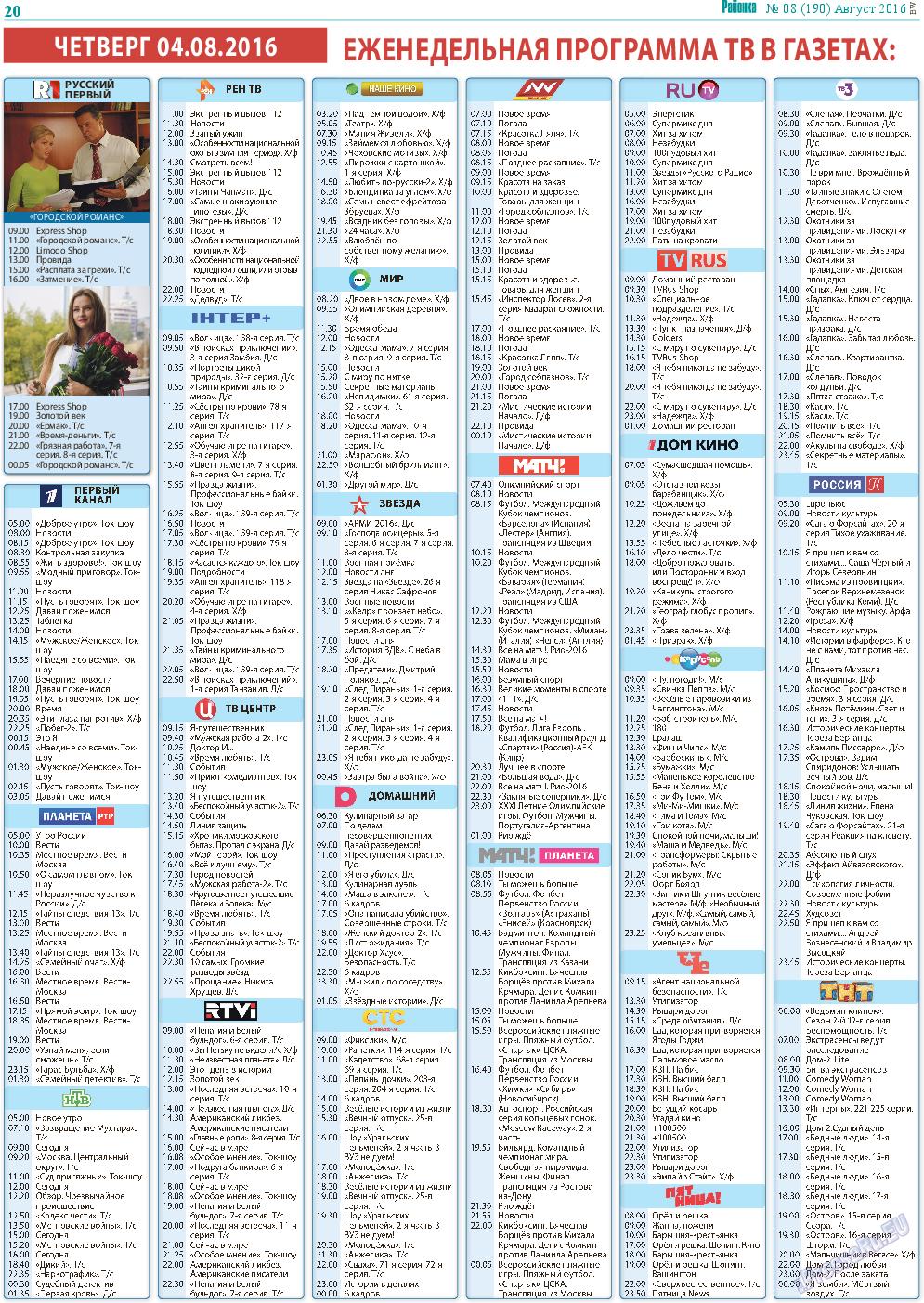 Районка-Nord-Ost-Bremen (газета). 2016 год, номер 8, стр. 20