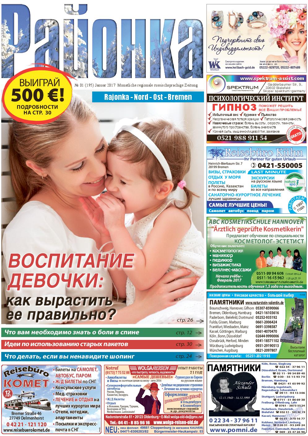Районка-Nord-Ost-Bremen (газета). 2017 год, номер 1, стр. 1