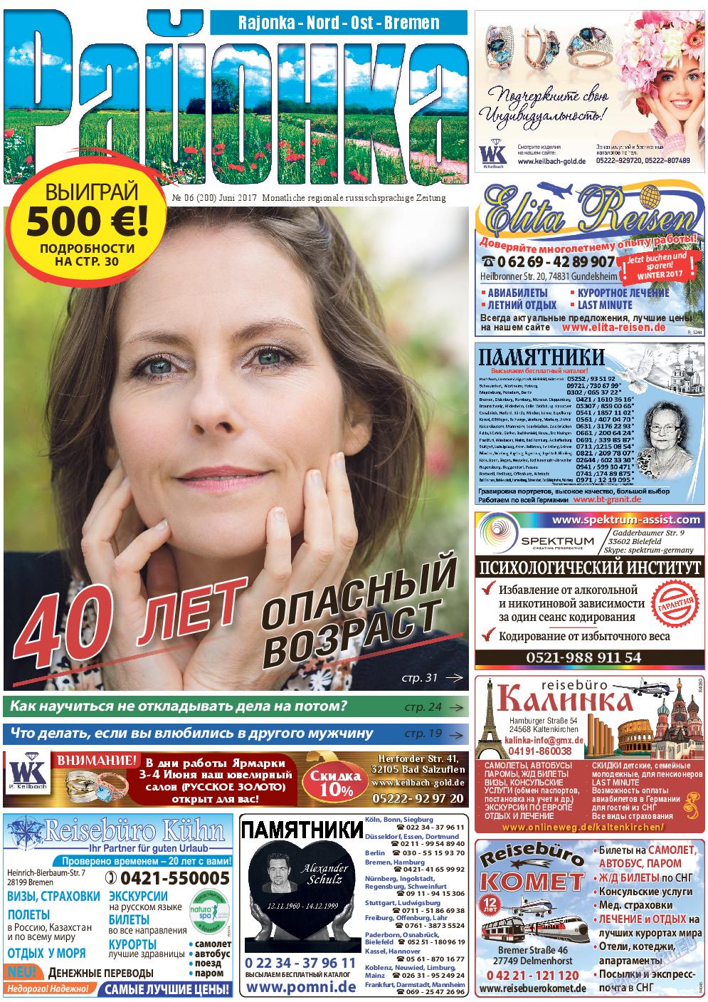 Районка-Nord-Ost-Bremen (газета). 2017 год, номер 6, стр. 1