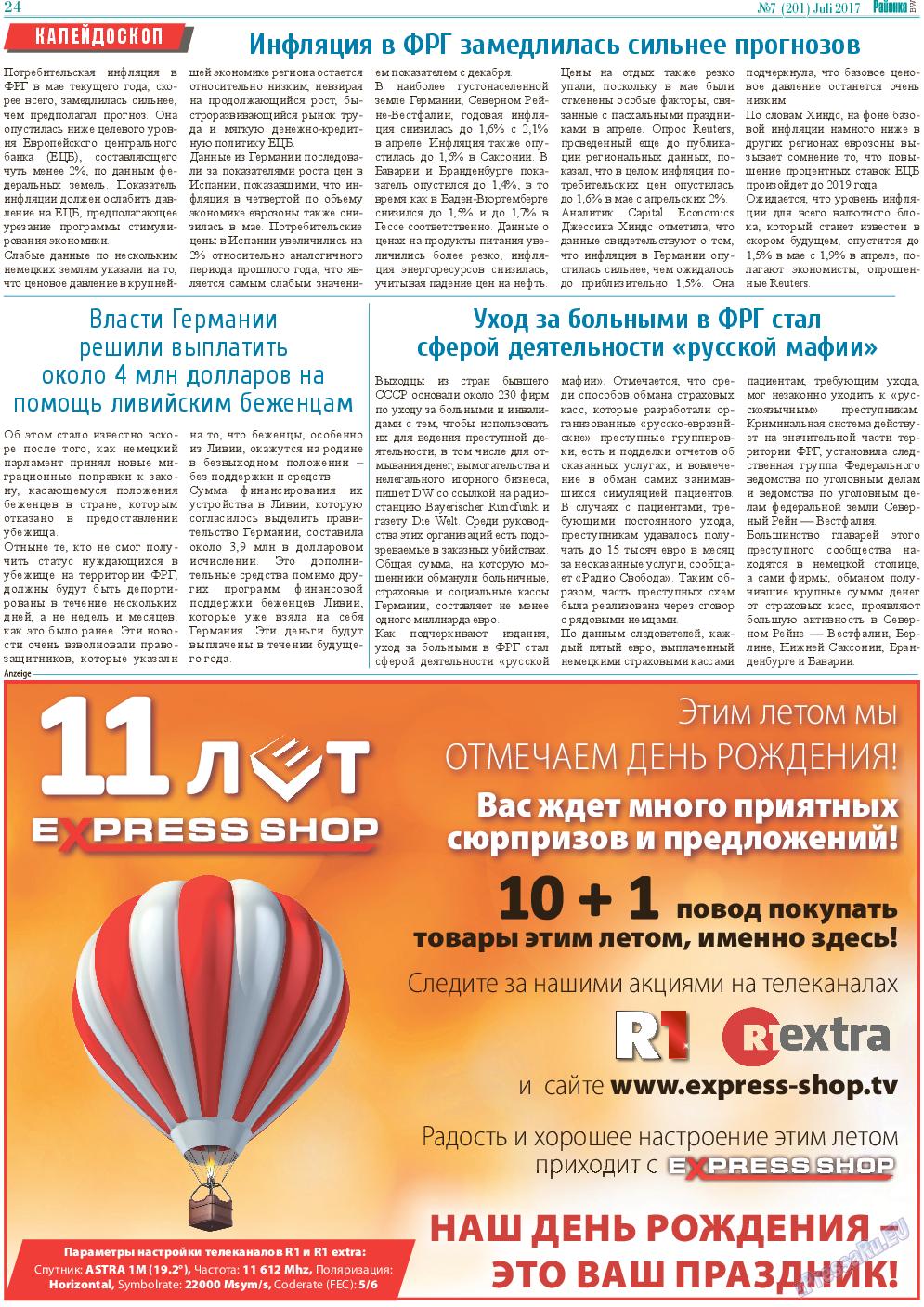Районка-Nord-Ost-Bremen (газета). 2017 год, номер 7, стр. 24