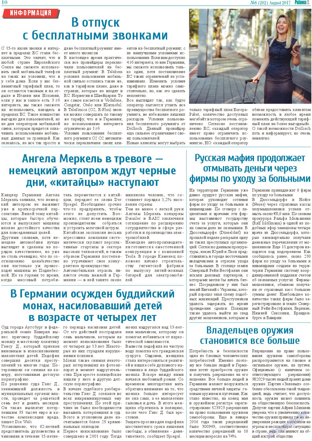 Районка-Nord-Ost-Bremen (газета). 2017 год, номер 8, стр. 10