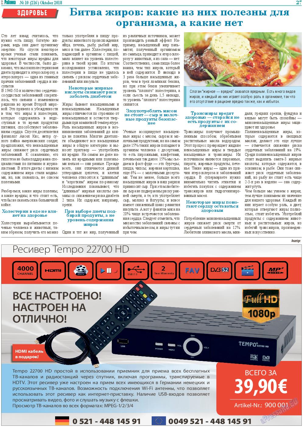 Районка-Nord-Ost-Bremen (газета). 2018 год, номер 10, стр. 27