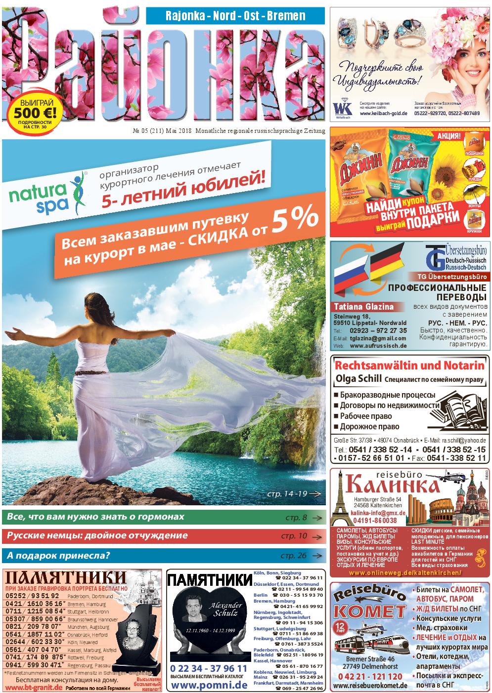 Районка-Nord-Ost-Bremen (газета). 2018 год, номер 5, стр. 1
