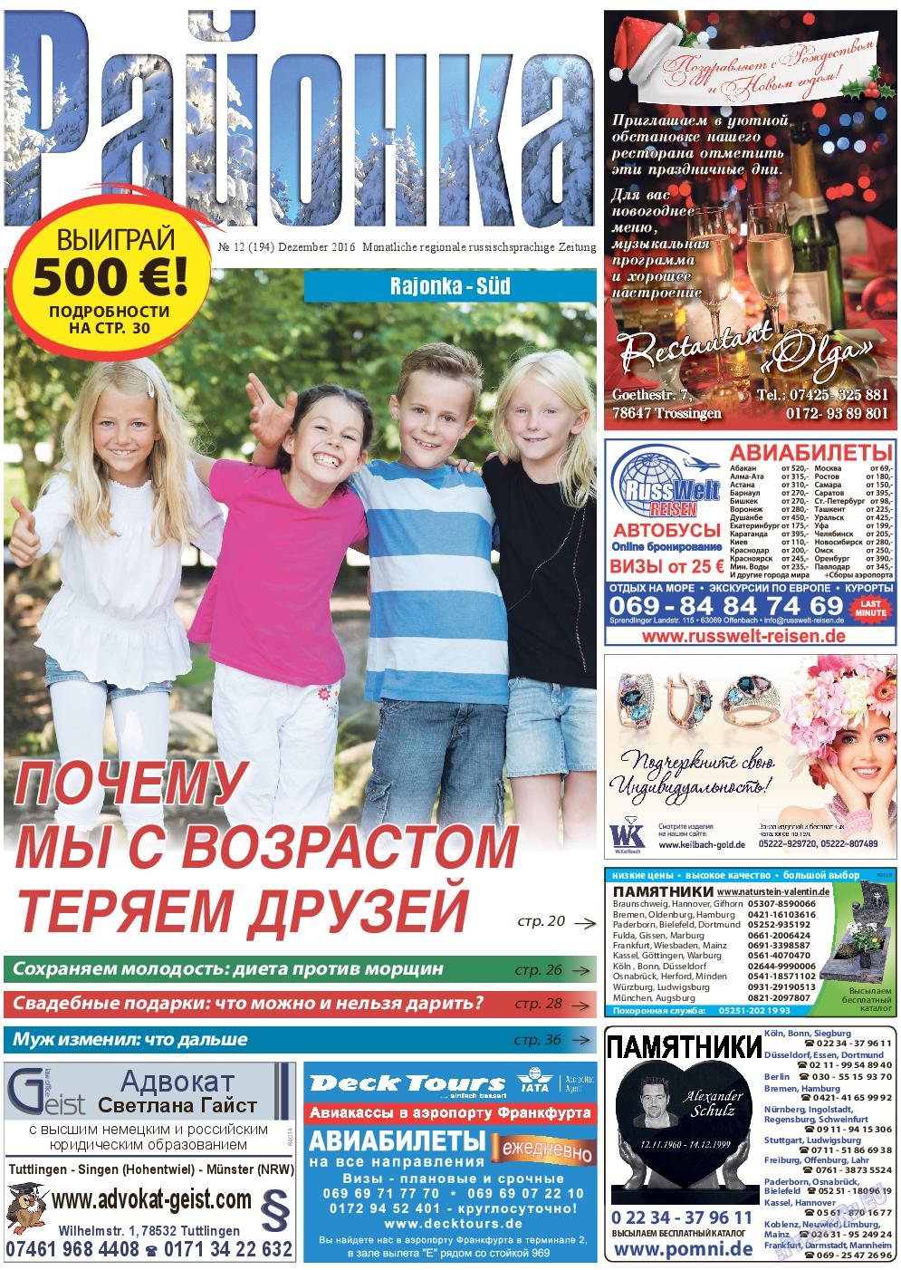Районка-Süd-West (газета). 2016 год, номер 12, стр. 1
