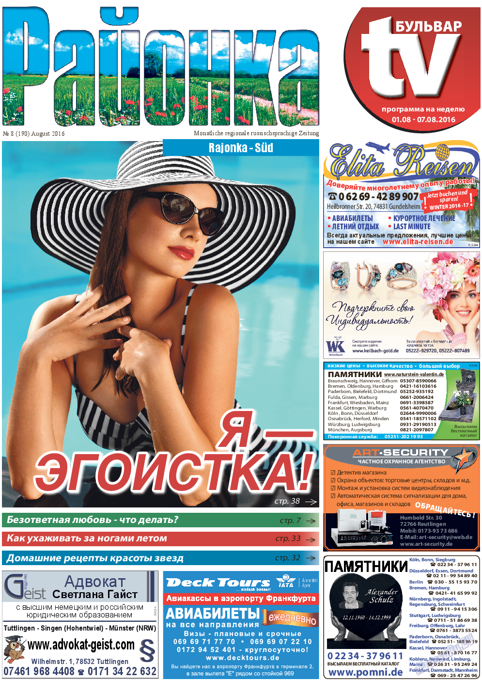 Районка-Süd-West (газета). 2016 год, номер 8, стр. 1