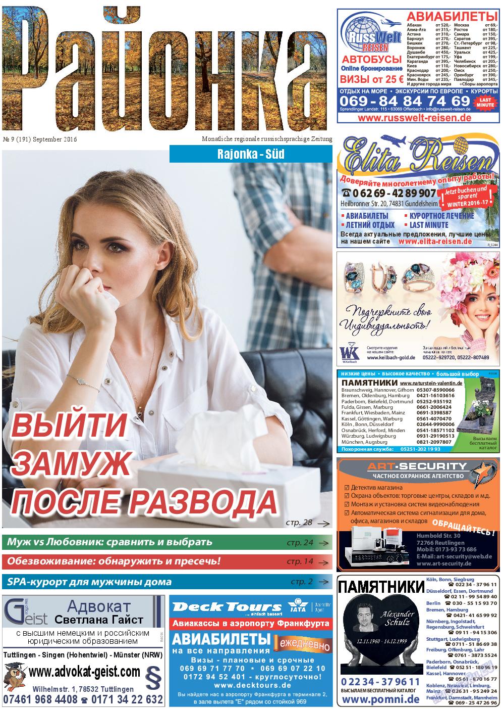 Районка-Süd-West (газета). 2016 год, номер 9, стр. 1