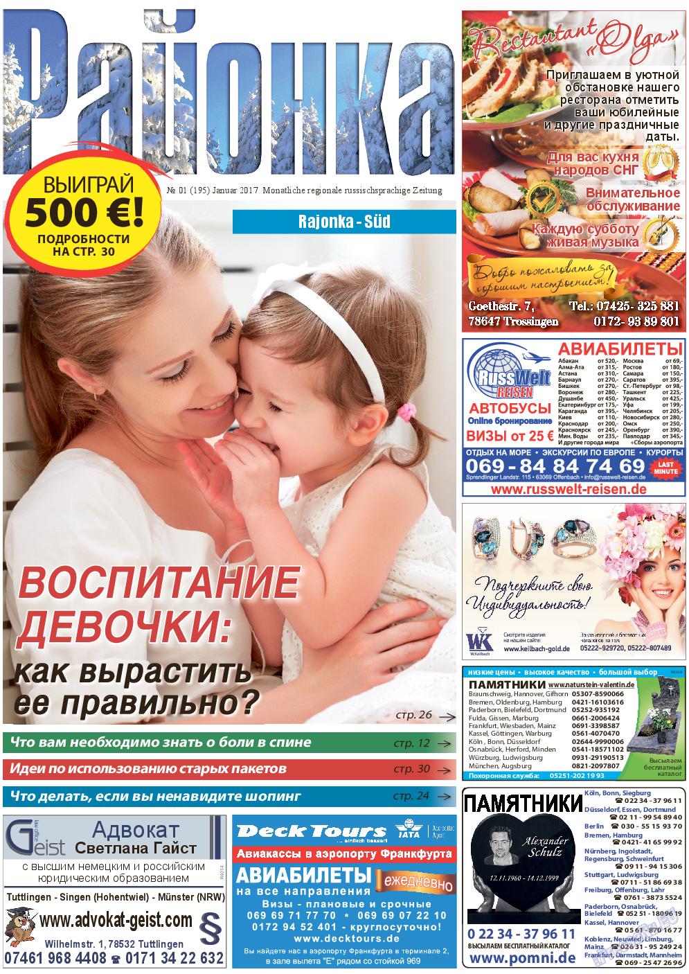 Районка-Süd-West (газета). 2017 год, номер 1, стр. 1