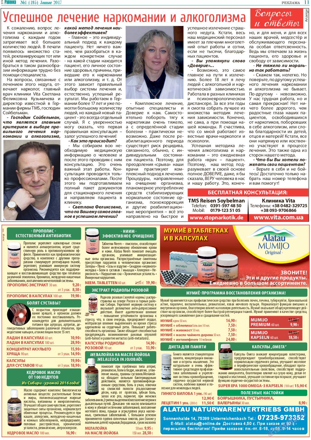 Районка-Süd-West (газета). 2017 год, номер 1, стр. 11