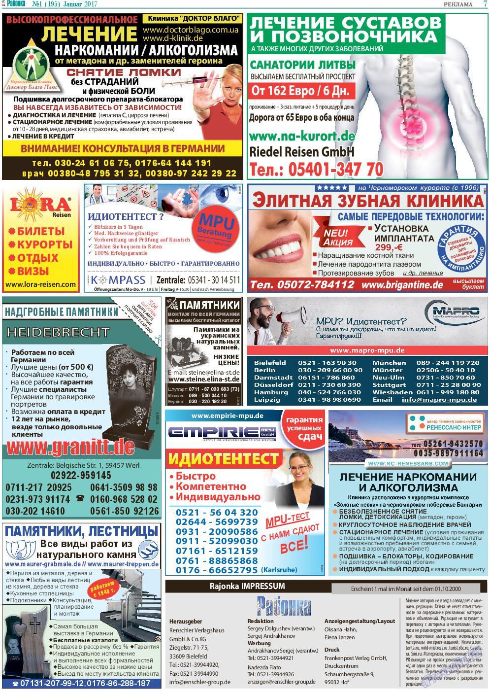 Районка-Süd-West (газета). 2017 год, номер 1, стр. 7