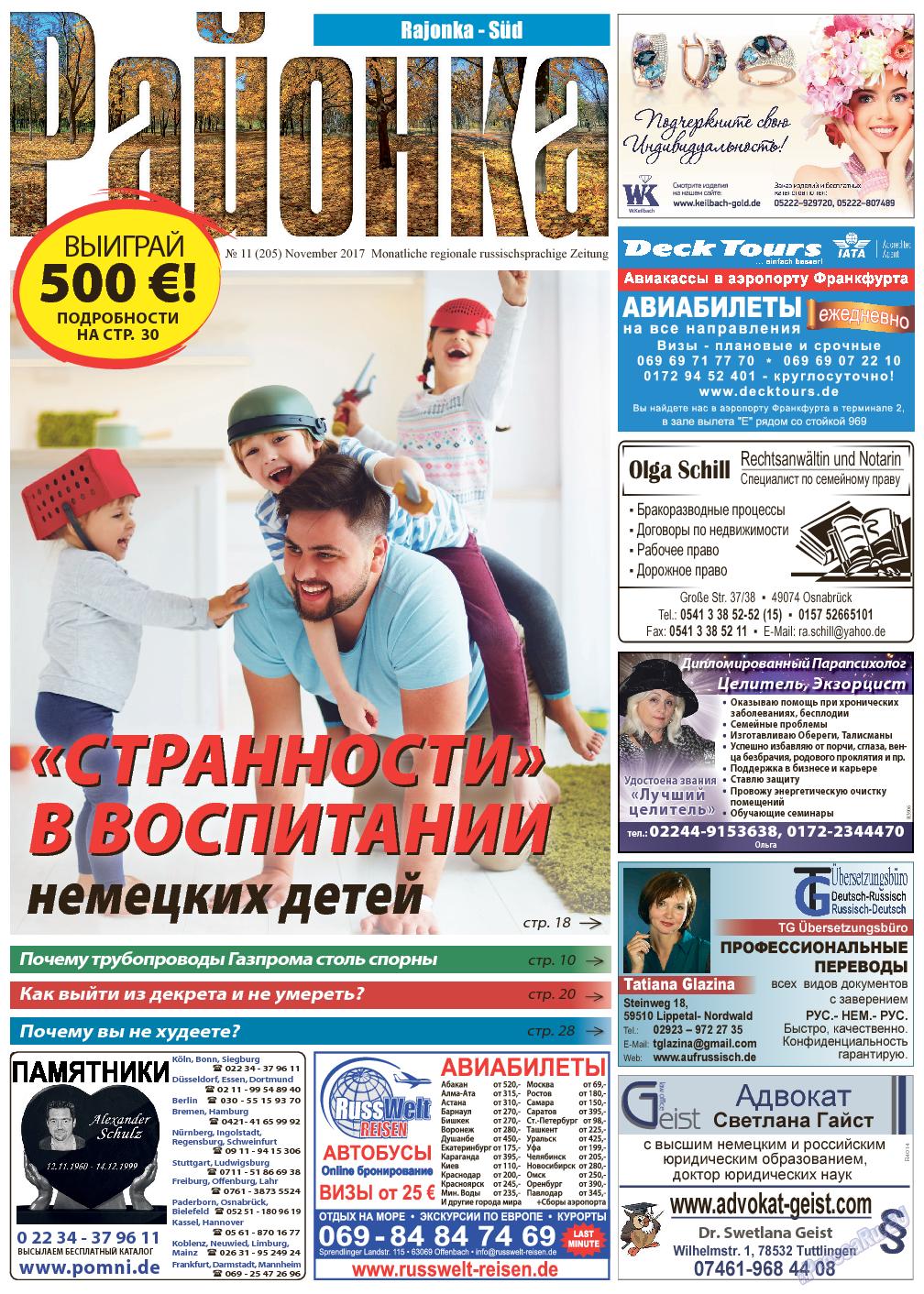 Районка-Süd-West (газета). 2017 год, номер 11, стр. 1