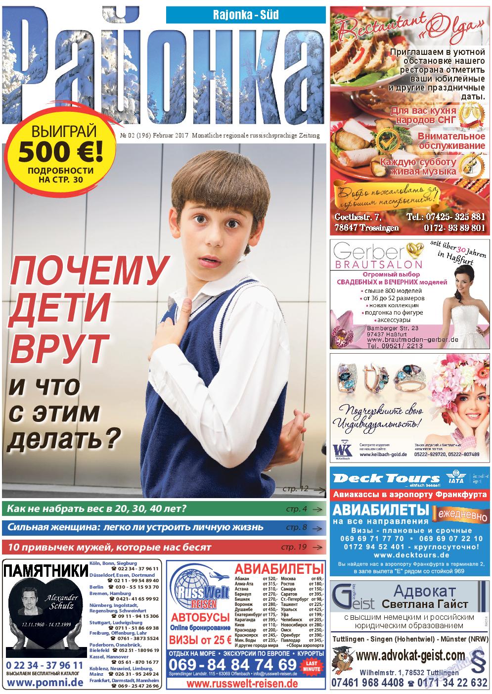 Районка-Süd-West (газета). 2017 год, номер 2, стр. 1