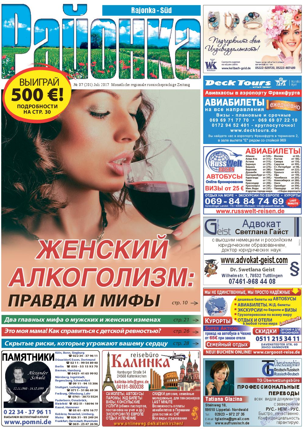 Районка-Süd-West (газета). 2017 год, номер 7, стр. 1