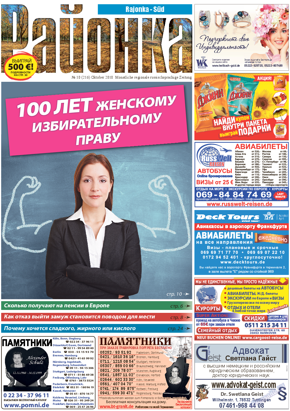 Районка-Süd-West (газета). 2018 год, номер 10, стр. 1