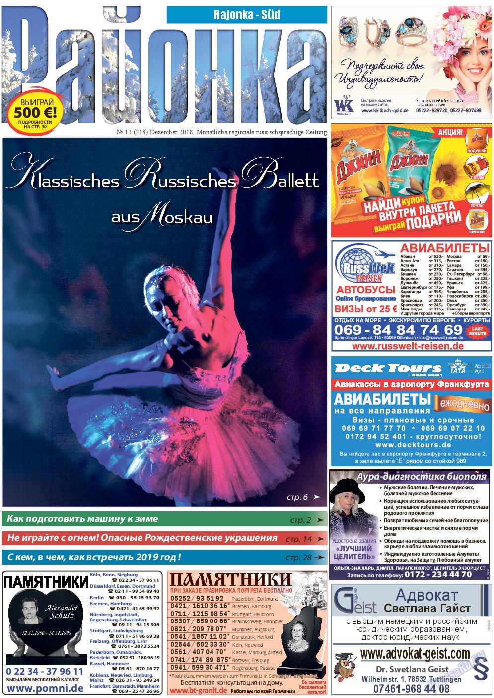 Районка-Süd-West (газета). 2018 год, номер 12, стр. 1