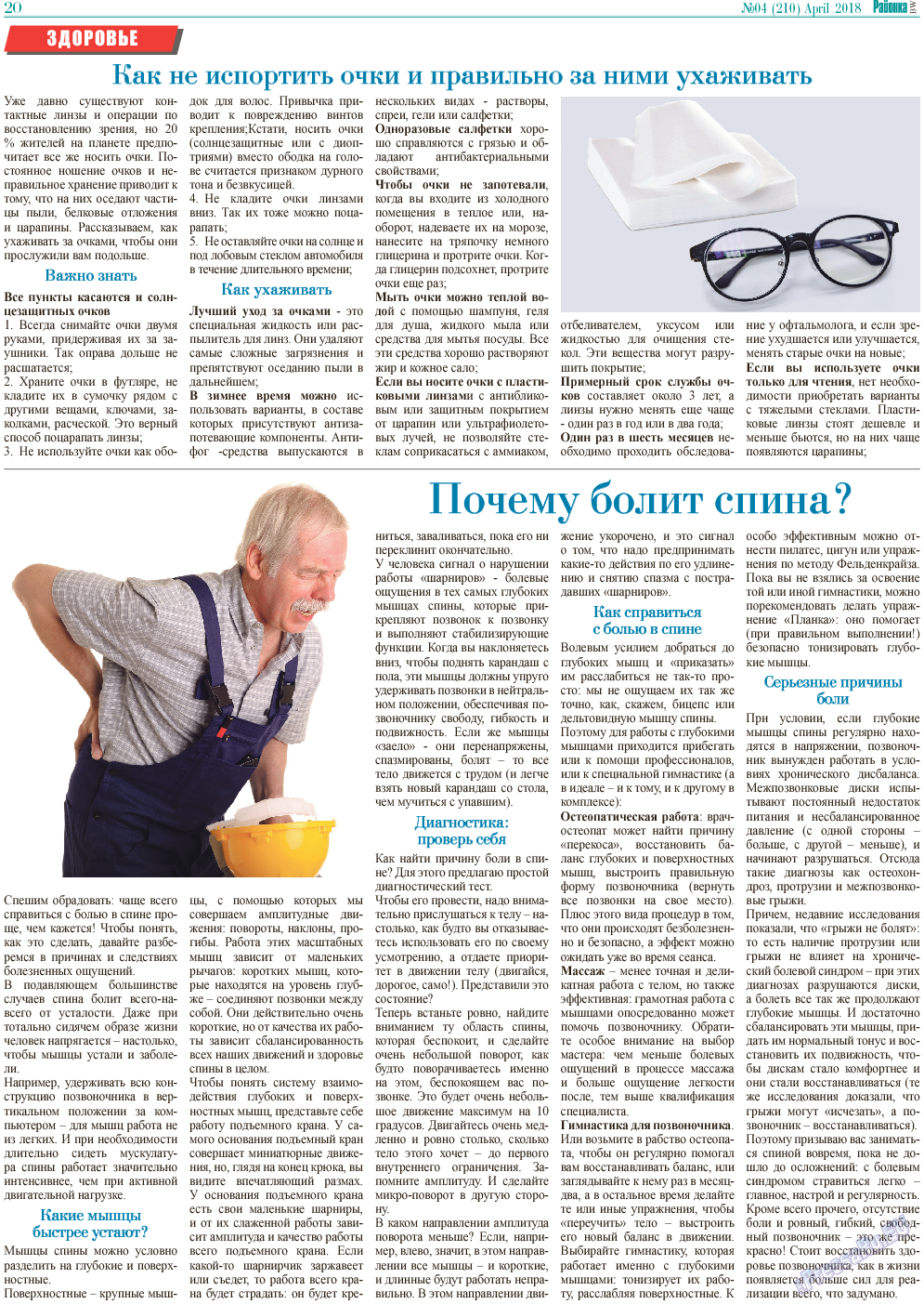 Районка-Süd (газета). 2018 год, номер 4, стр. 20