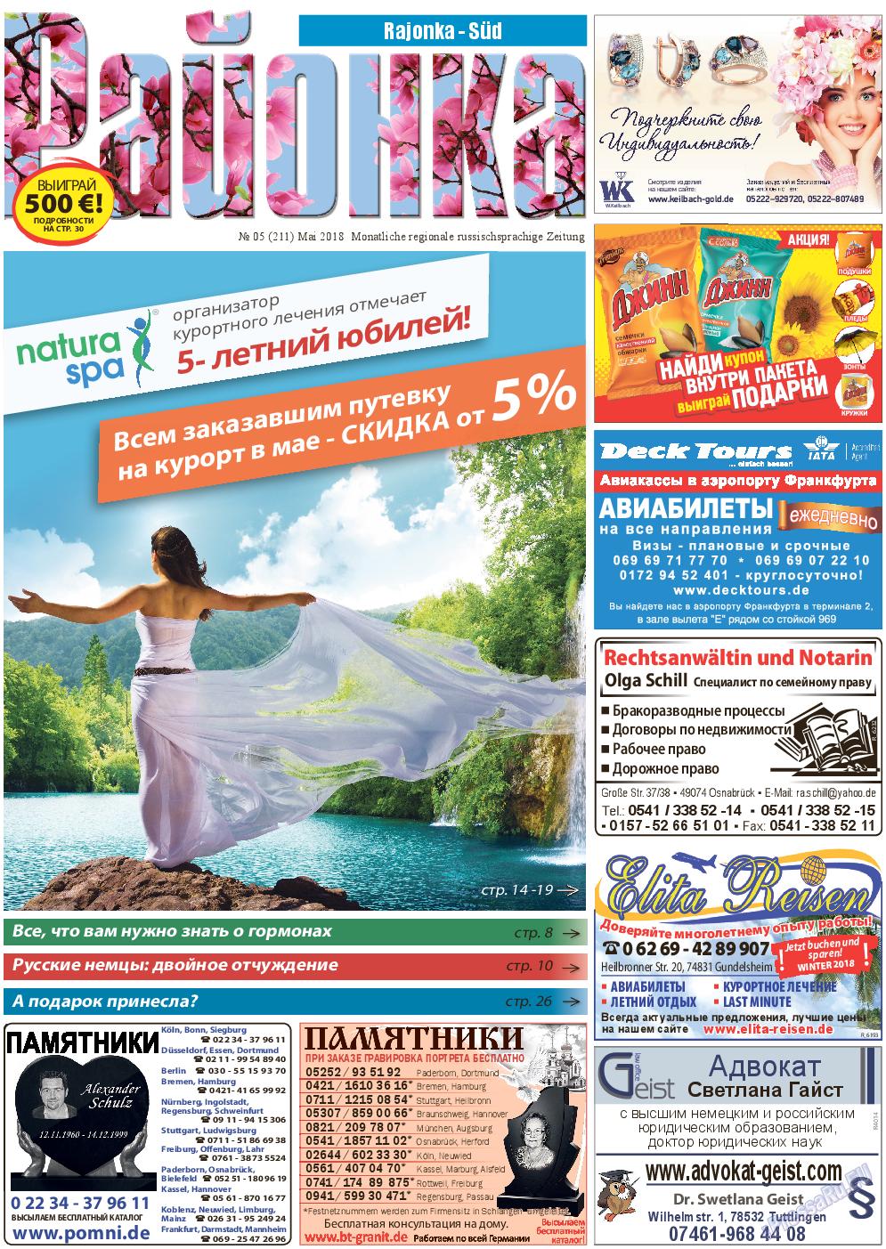 Районка-Süd-West (газета). 2018 год, номер 5, стр. 1