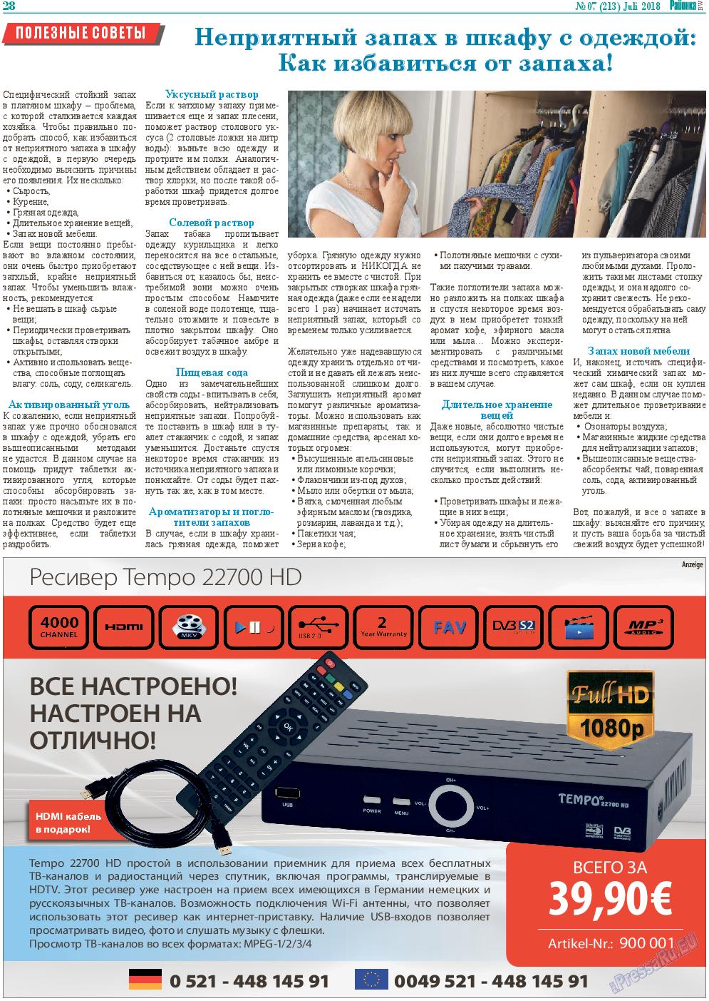 Районка-Süd-West (газета). 2018 год, номер 7, стр. 28