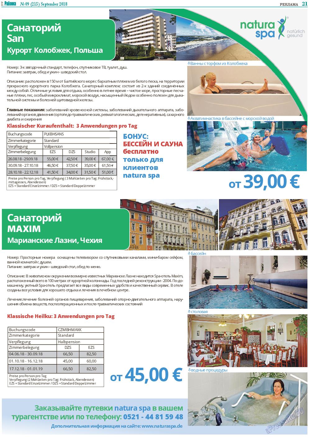 Районка-Süd-West (газета). 2018 год, номер 9, стр. 21